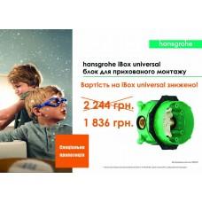 Внутренний блок Hansgrohe ibox universal 01800180