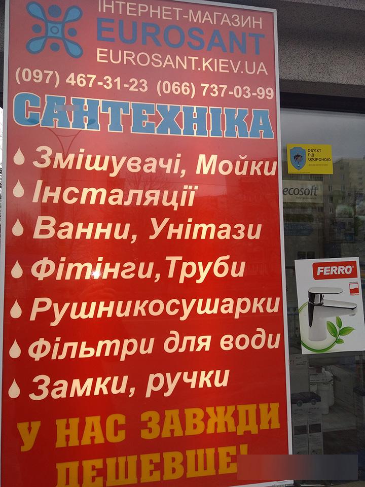 Магазин сантехники Eurosant